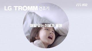 LG TROMM 건조기 STEAM - 스팀건조활용법 ②…