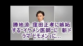 """勝地涼:窪田正孝に嫉妬する""""イケメン医師""""に 新ドラマ「ヒモメン」に… ..."""