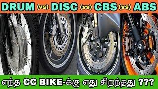 Drum brake vs disc brake vs cbs brake vs abs brake | Types of braking | தமிழில் | Mech Tamil Nahom