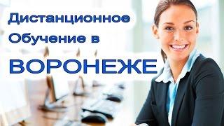 Дистанционное обучение в Воронеже