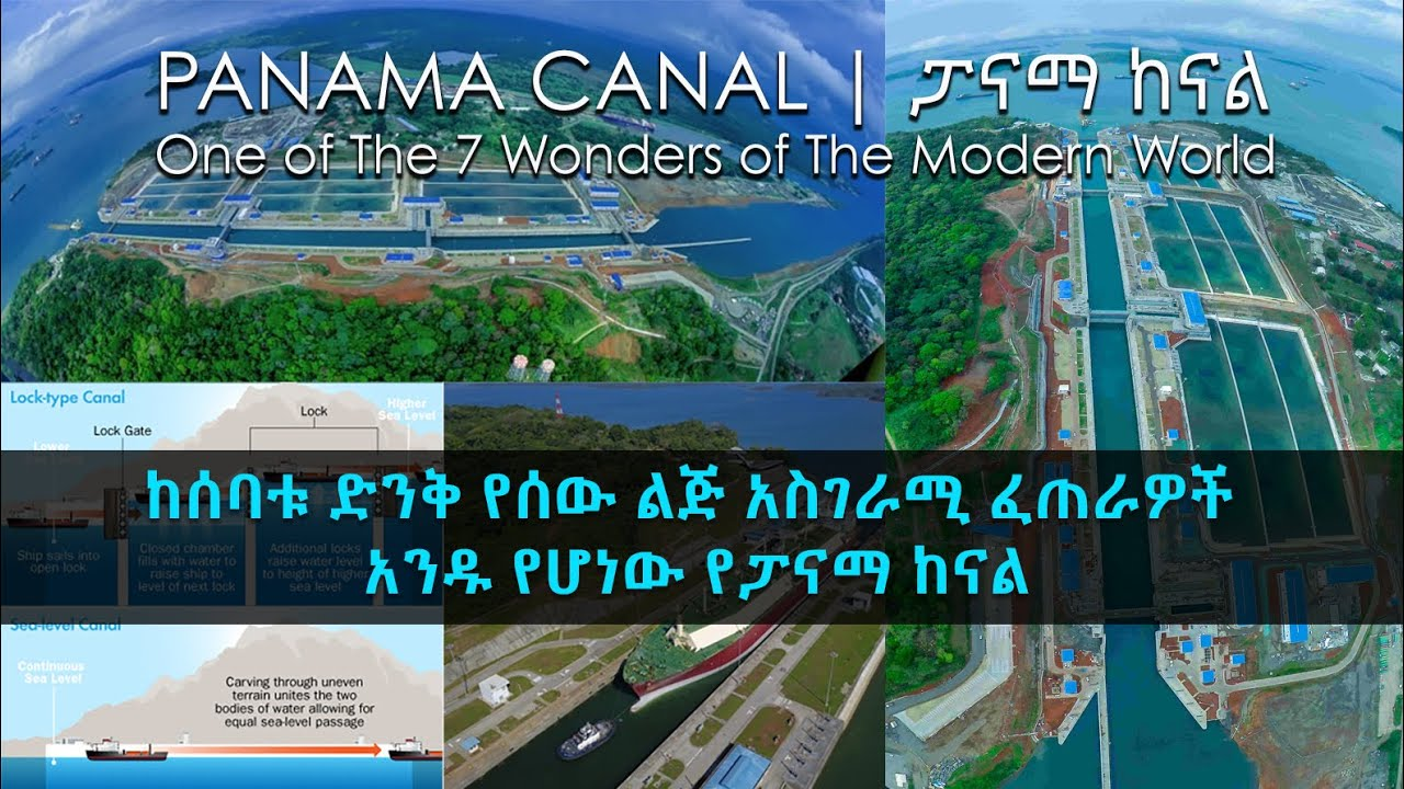 TechTalk With Solomon - The Wonderous Panama Canal
