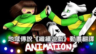 Undertale 地域傳說 動畫翻譯_繼續遊戲  Continue - Undertale Animation thumbnail