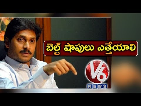 Repeat AP CM YS Jagan Mark Politics || Orders To Excise