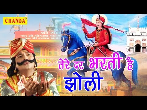 तेरे दर झोली भरती है   Tere Dar Jholi Bharti Hai   Rakes Kala   Goga JI Hit Bhajan   Sursatyam Music