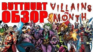 Butthurt-обзор: Месяц Злодеев (часть первая: Joker, Two-Face, Darkseid, Poison Ivy и другие)