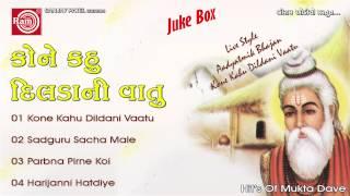 Download Kone Kahu Daldani Vatu || Mukta Dave ||Gujarati Bhajan MP3 song and Music Video