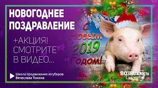 Новогоднее поздравление от Томина Вячеслава! + Предновогодняя акция - Тренинг по YouTube за полцены.