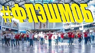ФЛЭШМОБ - MONATIK - VITAMIN D #DANCEFIT