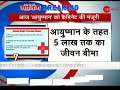 """National Health Protection scheme """"Ayushman Bharat"""" may get approved by the cabinet"""