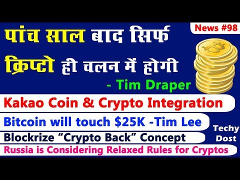 Kakao Coin & Cryptocurrency Integration, Blockrize crypto back, Bitcoin Auction, Koinex Stellar