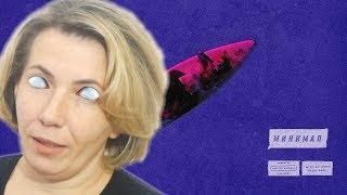 �������� ���� Реакция МАМЫ на Элджей - Минимал ������