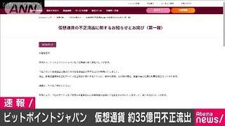 ビットポイントジャパン 仮想通貨約35億円分が流出(19/07/12)
