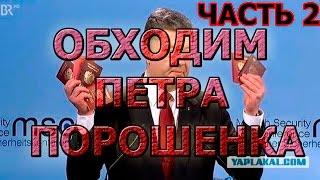 #Часть 2| Как сидеть в VK в Украине: 2 СПОСОБА | ОБХОДИМ ПЕТРА ПОРОШЕНКА