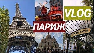 VLOG 14: ПАРИЖ за 3 дня: Эйфелева башня, Монмартр, Лувр | Франкфурт-на-Майне