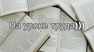 Урок труда)))