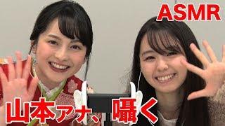今回はTBSアナウンサーの山本恵里伽さんが登場!囁き声トークに挑戦して...