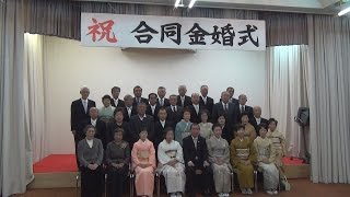JA常陸(砂押英明代表理事組合長)の太田地区合同金婚式が15日、常陸...