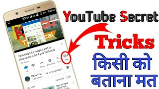 YouTube Unknown Secret Tricks || DK 4 You Technical.