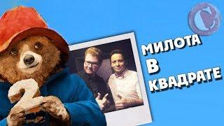 """""""Приключение Паддингтона 2"""" - Самый милый сиквел + Болтовня с Олешко [Коротенько]"""