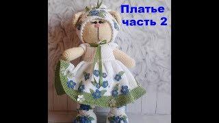 Платье вязаное для кошечки в стиле Тильда часть 2