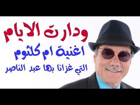 د.أسامة فوزي # 841 - عندما دس عبد الناصر علينا اغنية ودارت الايام لام كلثوم