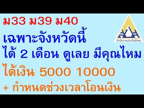 ม33 ม39 ม40 เฉพาะจังหวัดนี้ ได้ 2 เดือน เงิน 5000 10000 ดูเลย มีคุณไหม + กำหนดช่วงเวลาโอนเงิน   812