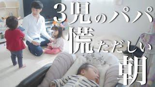 【3児のパパ】慌ただしい平日の朝に密着!【生後2ヶ月&1.3歳児】
