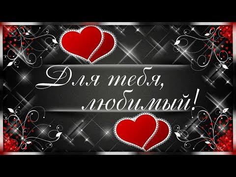 Хочу тебе я подарить свое сердечко, нежность ласку...Для ТЕБЯ, любимый!