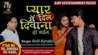 Jadu Gajab Ke Dil Pe Chala do Anil Ajnabi 2018Vivek Bhojpuri Ajay entertainment