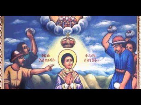 ሓጺር ገድሊ  ቀዳማይ  ሰማዕት ቅዱስ እስጢፋኖስ Eritrean Orthodox Tewahdo Church 2021