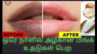HOW TO GET PINK LIPS IN ONE DAY / HOW TO REMOVE DARK LIPS