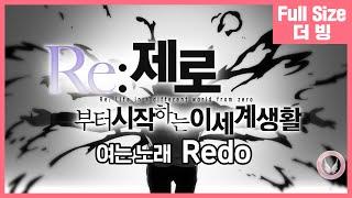 [팀 아리아] Re: 제로부터 시작하는 이세계 생활 여는 노래 - Redo (풀버전)
