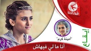 Repeat youtube video أنا مالي فيهاش (إيقاع) - أمينة كرم | طيور الجنة
