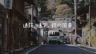 群馬県下仁田町移住定住PRムービー「通院、通学、朝の風景」