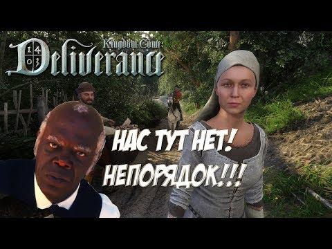 Kingdom Come: Deliverance - Толерасты Атакуют! Страсти По Игре!