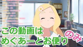 はぴふり!東雲めぐちゃんのお部屋♪【2020年11月1日】