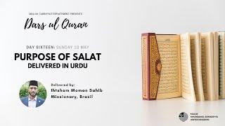 Daily Dars ul Quran #16.1 [Urdu]: Purpose of Salat #Ramadan2020