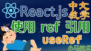 React.js 中文开发入门教学 - 使用 ref 引用 useRef