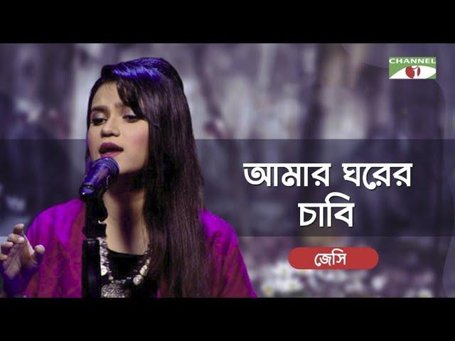 Amar Ghorer Chabi | আমার ঘরের চাবি | Jessy | Bangla Fock Song | Fakir Lalon Shah | Channel i Tv