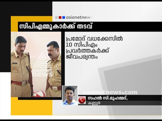 RSS activist murder case; CPM activists sentenced to life