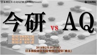 日本棋院ネット対局『幽玄の間』presents 「今研究会」 vs「 AQ」三番碁