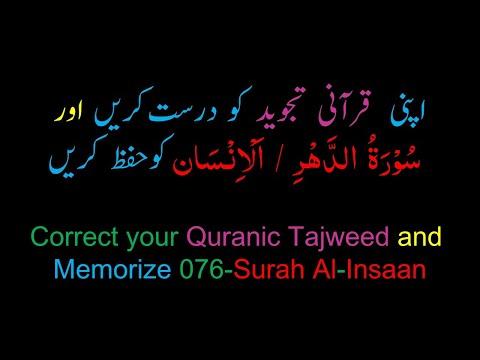Best Option To Memorize 076-Surah Al-Insaan (complete) (10-times Repetition)@Memorize Quran