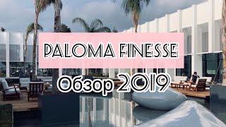 Paloma Finesse Side подробный обзор 2019