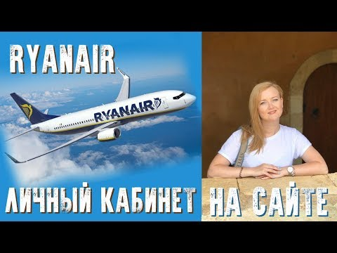 RYANAIR - как добавить багаж? Выбрать места? Управление билетами