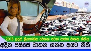 අද ඉදන් වාහන ගේන අයට ගන්න පුළුවන් මේ වාහන විතරයි - vehicle importers in sri lanka