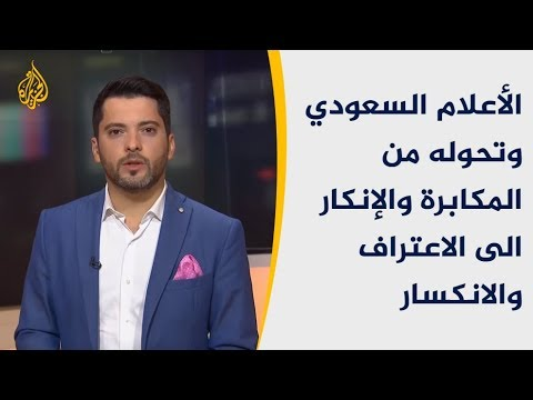 المرصد- ورطة الإعلام السعودي بقضية خاشقجي.. وتسريب هوية الكاسر  - نشر قبل 7 دقيقة