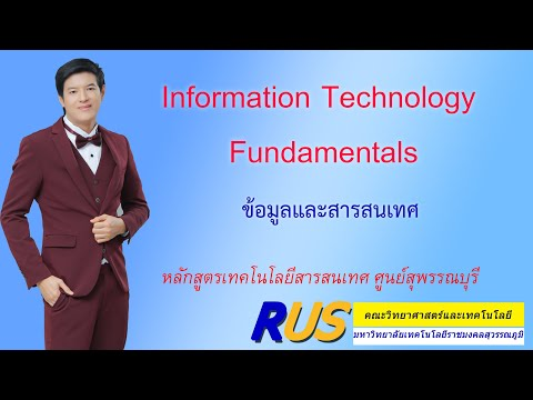 Information Technology Fundamentals ข้อมูลและสารสนเทศ
