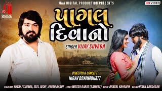 VIJAY SUVADA - Pagal Deewano | પાગલ દિવાનો | VIDEO SONG | New Gujarati Song 2020 |