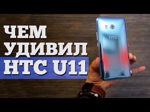 HTC U11 - Распаковка и Мнение