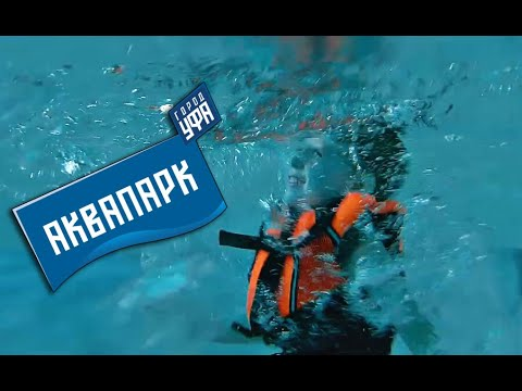 Влог #25: Андрей Акула плавает в Уфимском аквапарке / Аквапарк Уфа Планета